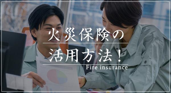 火災保険の活用方法!