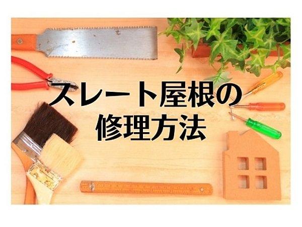 雨漏り修理方法【スレート屋根】の場合の画像