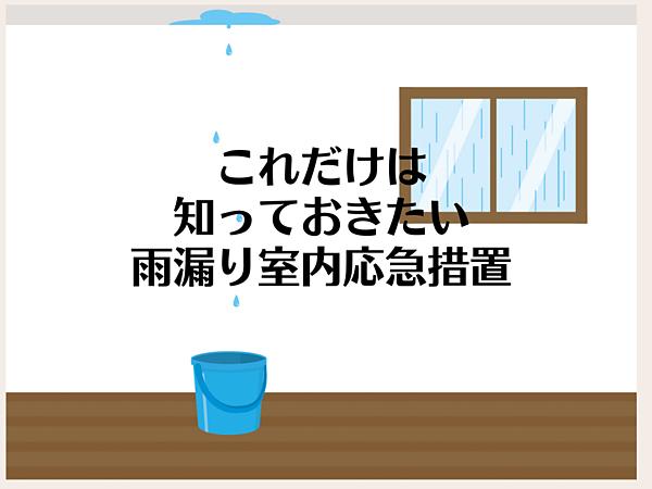 天井から雨漏りが!これだけは覚えておきたい室内の応急処置方法の画像