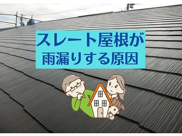 スレート屋根から雨漏り【考えられる原因とは?】の画像