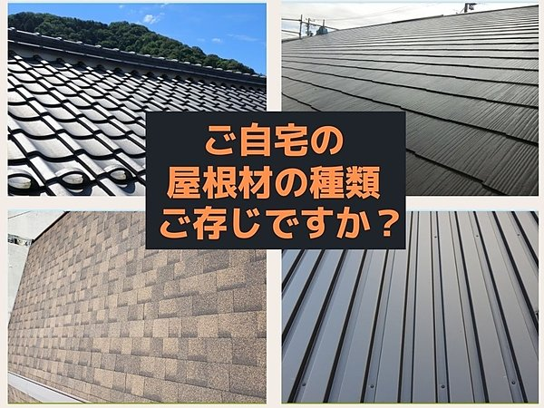 屋根から雨漏りが発生した時に知っておきたい屋根の種類の画像