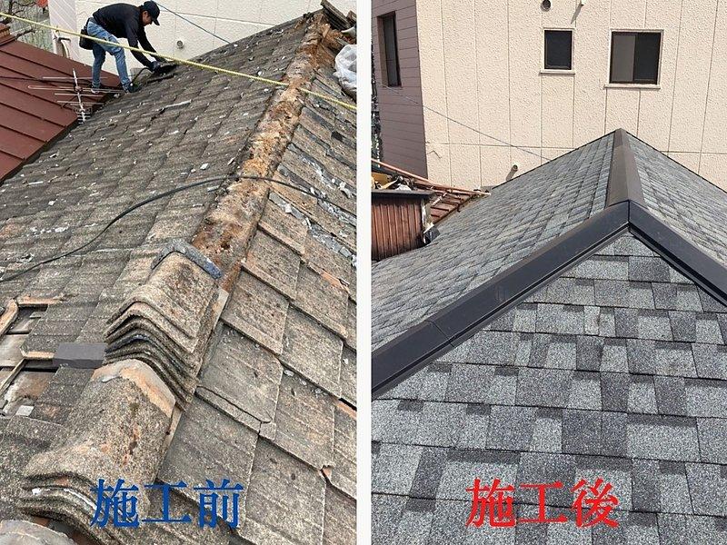 築50年の瓦屋根の雨漏りを屋根葺き替え工事で対応しました!