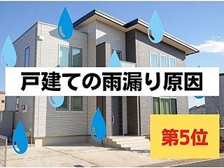 戸建ての雨漏り原因 第5位は【雨樋】のイメージ