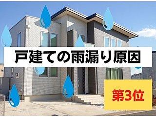 戸建ての雨漏り原因 第3位は【ベランダ】のイメージ