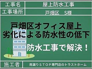 戸畑区オフィスの屋上劣化を防水工事で解決!のイメージ