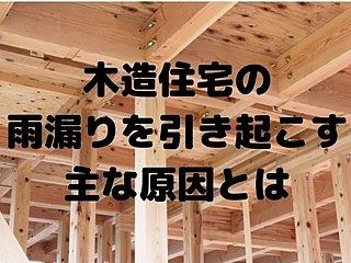 木造住宅の雨漏りを引き起こす主な原因のイメージ